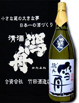 大吟醸 雪舟(日本酒)