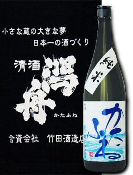純米 かたふね(日本酒)